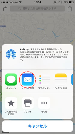 GPS お迎えサービス Android